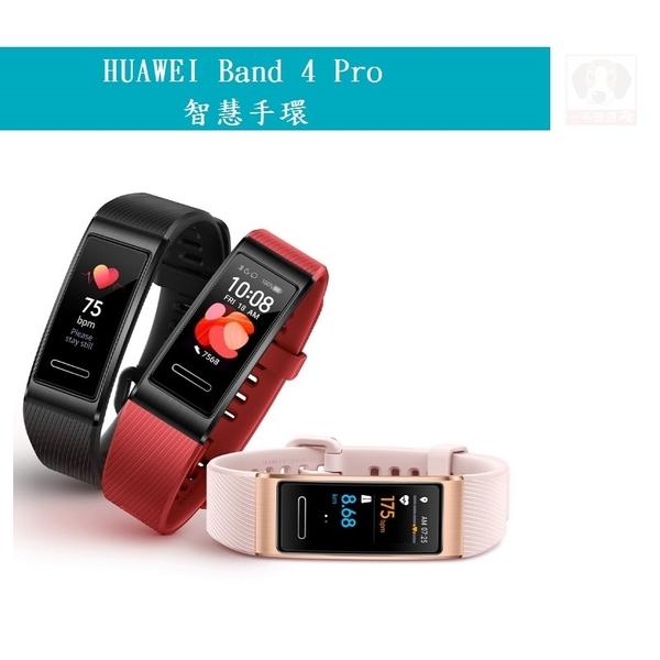 HUAWEI Band 4 Pro 運動健康手環 智慧穿戴 藍芽智慧手環