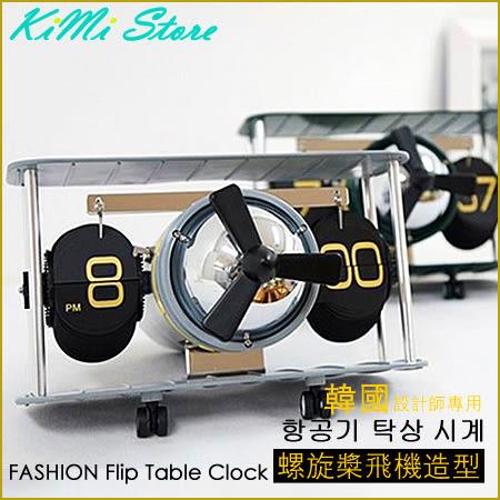 螺旋槳飛機造型 韓國設計師 創意時鐘 復古 掛鐘 桌鐘 翻頁鐘 家居 客廳 辦公室 擺設 【KIMI store】