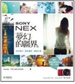(二手書)Sony NEX:夢幻的疆界