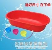 洗澡盆家用兒童成人大號泡澡桶養殖泡瓷磚洗衣浴盆加厚塑料沐浴桶 名購居家