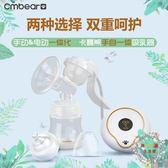 吸乳器擠奶器孕產婦手動電動大吸力吸奶器更靜音 全館免運