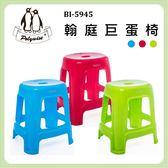 翰庭 巨蛋椅 BI-5945