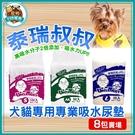 寵物FUN城市│巴絲特 泰瑞叔叔 犬貓專用 專業吸水尿墊【8包一箱】(S/ M/ L) 尿布墊 業務用