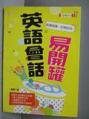 【書寶二手書T3/語言學習_JSR】英語會話易開罐_里昂_附2片光碟