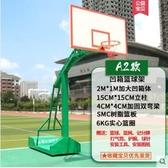 籃球框 移動戶外籃球架框標準成人移動籃球架室外學校家用比賽