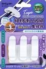 背膠式線材快速收納集線器(3入)