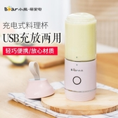 USB榨果機-USB榨果機-小熊USB充電榨汁機便攜式家用迷你炸果汁小型寶寶嬰兒輔食打泥器 花間公主