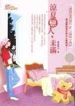二手書博民逛書店 《涼夏戀人未滿─FICTION 104》 R2Y ISBN:9867440684│幕後黑手