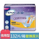 添寧 替換式尿片-夜用型50x24cm (22片x6包/箱)-箱購