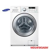 《現折+送安裝&舊機回收》Samsung三星 14KG滾筒式洗脫烘洗衣機 WD14F5K5ASW(8/12前買,回函送好禮)