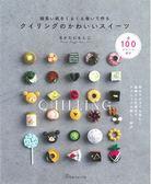 立體捲紙製作可愛甜點造型小物作品集