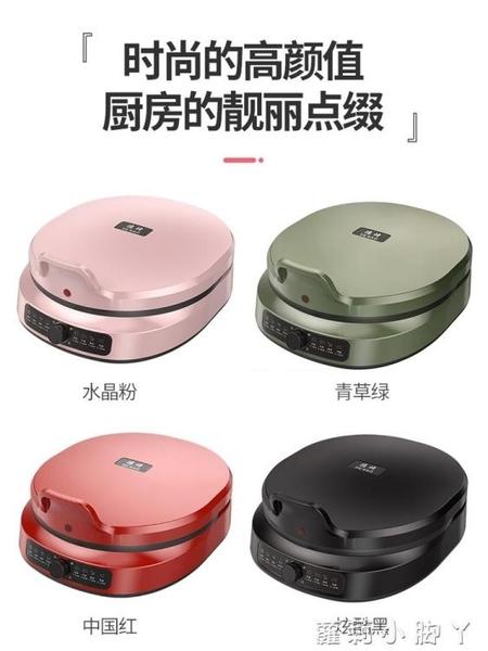 110v電餅鐺博餅機家用雙面加熱烙餅煎餅小家電廚房電器美國日本 NMS蘿莉新品