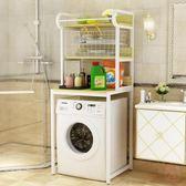 浴室置物架洗衣機置物架落地滾筒洗衣機架子衛生間儲物架陽台架子浴室收納架XW 1件免運