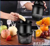 手動榨汁機神器多功能簡易家用水果壓橙子西瓜小型擠檸檬杯便攜式 遇見生活
