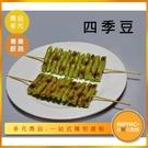 INPHIC-烤四季豆串模型 炒四季豆 乾扁四季豆 涼拌四季豆-IMFA188104B
