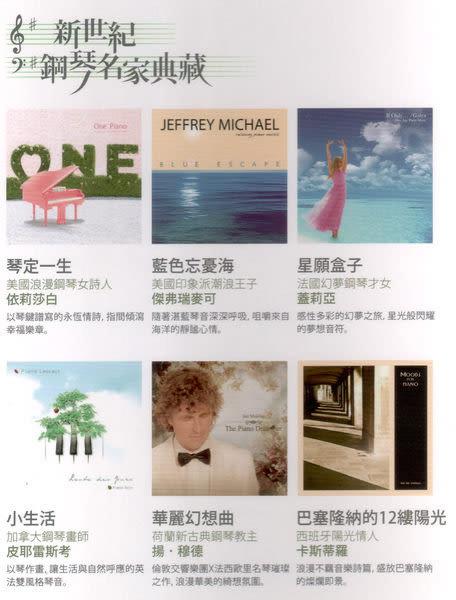 新世紀鋼琴名曲典藏 CD 6片裝  (購潮8)
