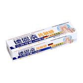 德恩奈 三效牙膏 130gm【BG Shop】抗敏感牙膏