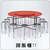 【水晶晶家具/傢俱首選】CX1579-1-5 大團圓6呎玻璃纖維大圓桌~~不含轉盤餐椅