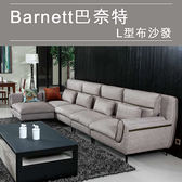 Barnett巴奈特L型布沙發|奧斯曼OSMAN