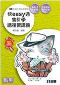 升科大四技:快easy通會計學總複習講義(2015最新版)