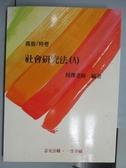 【書寶二手書T7/進修考試_QAN】高普/特考_社會研究法(A)_周傑_民104