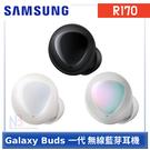 Samsung Galaxy Buds【送專用矽膠保護套】 SM-R170 藍芽 耳機