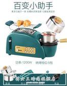 烤面包機家用迷你多功能全自動吐司機煎煮蒸蛋機多士爐早餐機CY『韓女王』