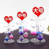 沙漏三色彩色水晶玻璃沙漏計時器玩具擺件女友生日禮物創意【限時特惠九折起下殺】