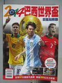 【書寶二手書T1/雜誌期刊_QHL】2014巴西世界盃巨星點將錄