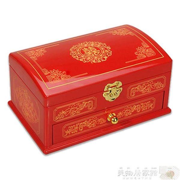 婚慶盒 高檔大紅色婚慶九寶黃金首飾盒婚嫁珠寶箱喜字嫁妝新娘收納盒JD【美物居家館】