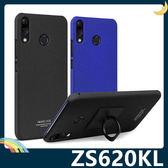 ASUS ZenFone 5Z ZS620KL 牛仔磨砂保護殼 PC硬殼 360度支架指環扣 霧面防滑 保護套 手機套 手機殼