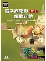 二手書博民逛書店《電子商務與網路行銷(e-Commerce & e-Marketing)第二版》 R2Y ISBN:9861811729
