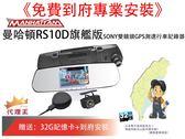 《免費到府專業安裝》 曼哈頓RS10D旗艦版SONY雙鏡頭GPS測速行車記錄器-贈送32G記憶卡/到府安裝