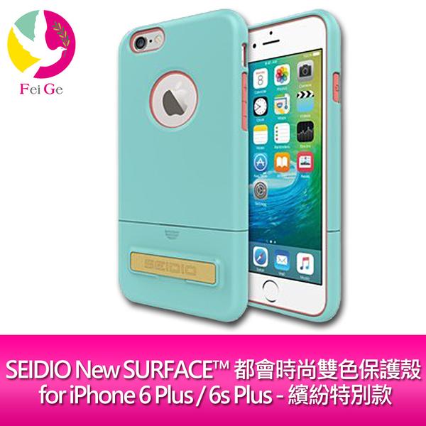 SEIDIO New SURFACE™ 都會時尚雙色保護殼 for iPhone 6 Plus / 6s Plus - 繽紛特別款