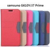 【完美款吸合皮套】三星 samsung G610Y/J7 Prime/5.5吋隱藏磁扣皮套/保護套/可立側掀/隱形磁扣