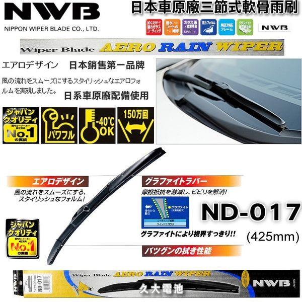 ✚久大電池❚ 日本 NWB 雨刷 ND 17吋 三節式 軟骨雨刷 原廠雨刷 豐田 本田 三菱 日產 馬自達
