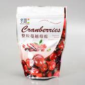 【亨源生機】蔓越莓乾(整粒) 200g