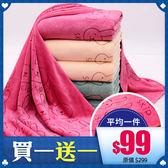 【買一送一】超細纖維強力吸水 兔子大浴巾 (140x70cm) 1入 粉紅/米色/藍色【BG Shop】3色可選