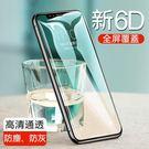 6D冷雕 買一送一 iPhone X XS 11 Pro Max Xr 6S 7 8 Plus 鋼化膜 全屏 滿版 玻璃貼 螢幕保護貼 手機膜