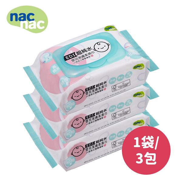 【愛吾兒】Nac Nac EDI超純水濕巾80抽3入(附蓋)