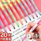 20隻裝 大容量6色熒光筆手帳筆淡色雙頭熒光標記筆學生用記號筆【君來佳選】
