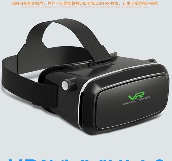 7代VR眼鏡虛擬與現實立體3D電影眼睛智慧設備4D視頻ar 【全館免運】