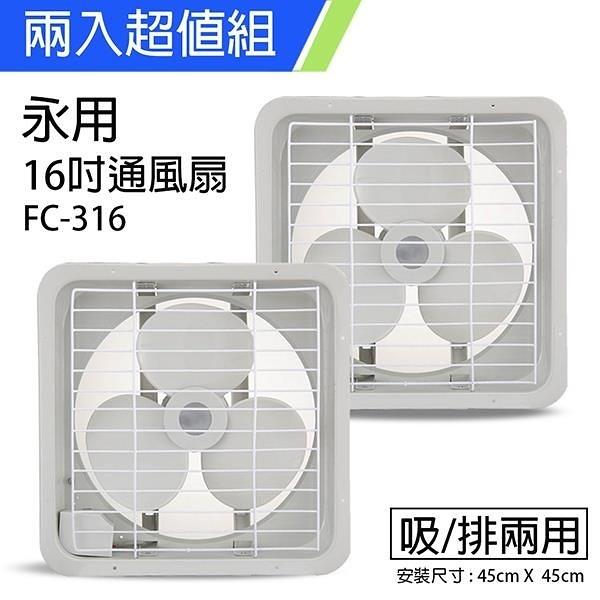【南紡購物中心】《2入超值組》【永用牌】MIT台灣製造16吋耐用馬達吸排風扇FC-316