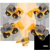 玩具車模型 兒童工程車玩具套裝慣性小汽車男孩益智拆裝推挖土挖掘機模型耐摔【快速出貨】