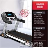 A5室內家用款小型折疊超靜音家庭健身房專用大型跑步機 歐韓流行館