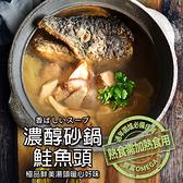 【屏聚美食網】特大濃醇沙鍋鮭魚頭2包(1.5kg±10%/包)免運組
