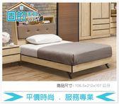 《固的家具GOOD》312-11-AJ 凱莉莎3.5尺床頭式床台【雙北市含搬運組裝】