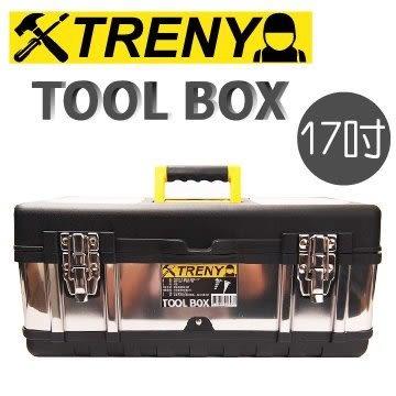 Loxin【SL1164】TRENY不鏽鋼工具箱17吋 工具箱 手提箱 多功能 零件盒 置物盒 手工具 DIY 萬用