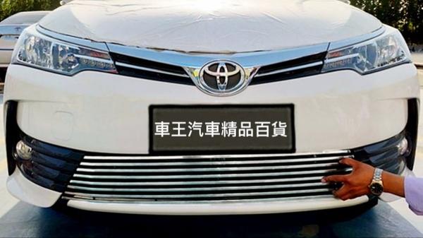 【車王汽車精品百貨】豐田 Toyota ALTIS 11.5代 寬版 下中網飾條 水箱罩飾條 中網框 水箱護罩