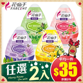 【任選兩件$69】花仙子 香氛蛋 120g 水蜜桃/薰衣草/檸檬/淨柔香氛【BG Shop】4款供選